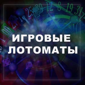 национальная лотерея онлайн Золотой Кубок