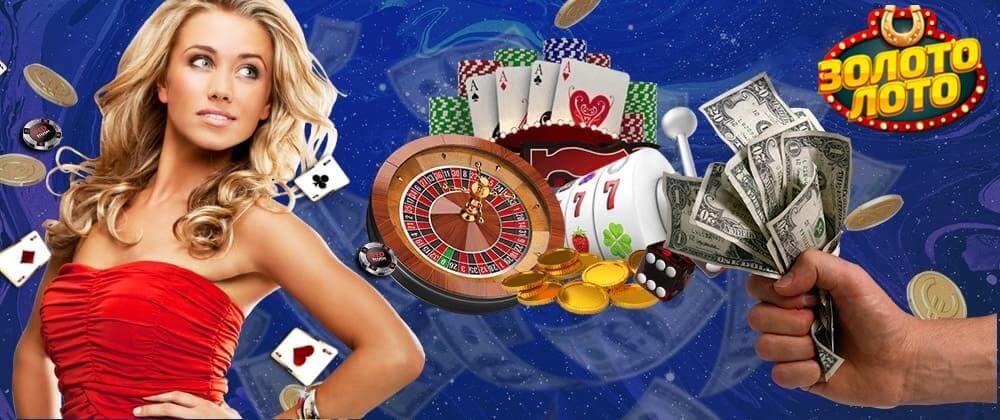сайт казино золото лото